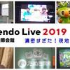 濃密すぎた!「Nintendo Live 2019」現地レポート