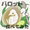 【グロ珍味】バロット(孵りかけの雛のゆで玉子)食べたレポ【ホビロン】
