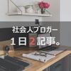 【ブログ運営】社会人ブロガー1日2記事はもったいない説を検証!