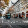 エストニアの公共交通機関まとめ
