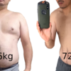 ダイエットの痩せる近道教えます!基礎代謝とその他の代謝を知って40代ダイエット法106kg→72kg総重量-34kg!