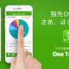 スマホ特化の株アプリ「One Tap BUY」が手数料定額を開始 若者向け投資アプリの現状