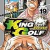 『KING GOLF』19巻のあらすじ