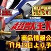11月19日より受注開始!『スーパーミニプラ電童 超獣王輝刃』詳細を開発ブログで御紹介!