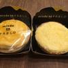 【期間限定コラボ♪】ミスタードーナツ×パブロの「チーズタルド」を食べてみた感想!