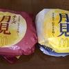【マクドナルド】月見バーガー系の2メニューを食してみたらやっぱり美味しいやつ