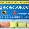 大型らくらくメルカリ便とは?ついに家具や家電に対応で梱包→資材回収までしてくれる素敵サービス