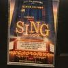 MISIAがスゴイ:映画評「SING」
