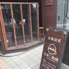 欠点豆を3度ピック!!たまじ珈琲さん@西永福店とクッキーとチョコレートのお店CQLさん