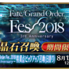 【FGO】スカサハ=スカディ実装!「Fate/Grand Order Fes. 2018 ~3rd Anniversary~特異点ピックアップ召喚(日替り)」!