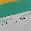 韓国旅行記 180323-26
