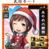あやめの贈物-6081:戦国IXAイベントカードメモ