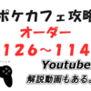 7/14追加!ポケモンカフェミックス新オーダー攻略(オーダー1126~1140)とお知らせ