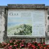 レンタカーで沖縄旅行〜南北制覇の旅〜2日目①