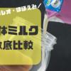 液体ミルクのアイクレオ・ほほえみを比較!価格・賞味期限・保管方法は?