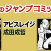 ルーキー出身作家のジャンプコミックス、1/4(金)発売!!