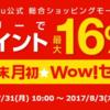 Wowma!  月末月初セール中 西友・西松屋も 19%還元以上