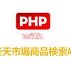 【PHP】楽天商品検索APIでアフィリエイトリンクを自動生成する