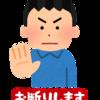 高山善行(2010.2)中古語の<断り表現>について:『枕草子』の場合