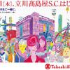 立川高島屋SCに「猿田彦珈琲」が2018年12月に出店します!