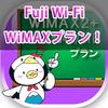 WiMAX2+を解約金なしで2980円/月で運用する方法!?Fuji Wi-Fiの新プラン!