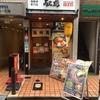 せんば心斎橋 海鮮丼の駅前