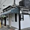 京都『私設図書館』