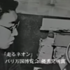 365°3Dテレビも日本人の発明