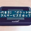 "【Wi-Fi東京】2日間だけでも使える""ポケットWi-Fiルーター""レンタルサービスを使ってみた。通信速度や使い方などレビュー"