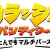 「クラッシュ・バンディクー4 とんでもマルチバース」発売が3月12日に決定!!PS5,Xbox Series X,Switch版
