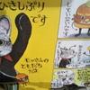 モスの謎のキャラクター ~ヒグチユウコさんのギュスターヴくんでした