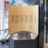 美空ひばりの反戦歌「一本の鉛筆」の歌碑を訪ねる。広島駅新幹線口再開発エリア