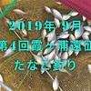 第四回 霞ヶ浦遠征!2019年9月タナゴ釣り 【カネヒラGET編】