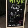 6/9 よだかのレコード 偽造王(フェイクキング)