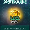 【GAW】歴史を継ぐ者たち②金メダル祭り