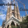 バルセロナの観光スポットといえば!サグラダファミリアとガウディ巡り。
