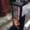 麺屋 雷神@赤坂で味噌ラーメン