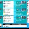 【剣盾S2】キマイラゴン【最終107位】