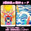 龍神カード〜答え合わせ編〜
