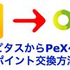 ハピタスからPeXへのポイント交換方法