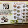 🐶新中華料理「天福」さん 日替わりランチ🐶