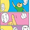【子育て漫画】大げさな3歳児