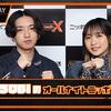 YOASOBIのオールナイトニッポンクロス