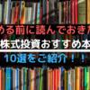 【株を始める前に読んでほしい】大損しないために読むべき書籍10選!投資は勉強が命!