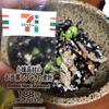 6種具材のお豆腐とひじきの煮物