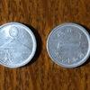 昭和16~18年に発行された「富士1銭アルミ貨」について
