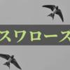 【プロ野球】スワローズの補強ポイントを徹底検証!【2019-2020】
