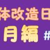 「2018年11月の体」の振り返り【肉体改造日記#14】