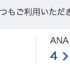 再びANA100万マイルを目指してクレジットカード再編成ANAアメックス発行^^