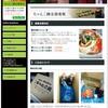 高級割烹 海老蔵 ちゃんこ鍋セット